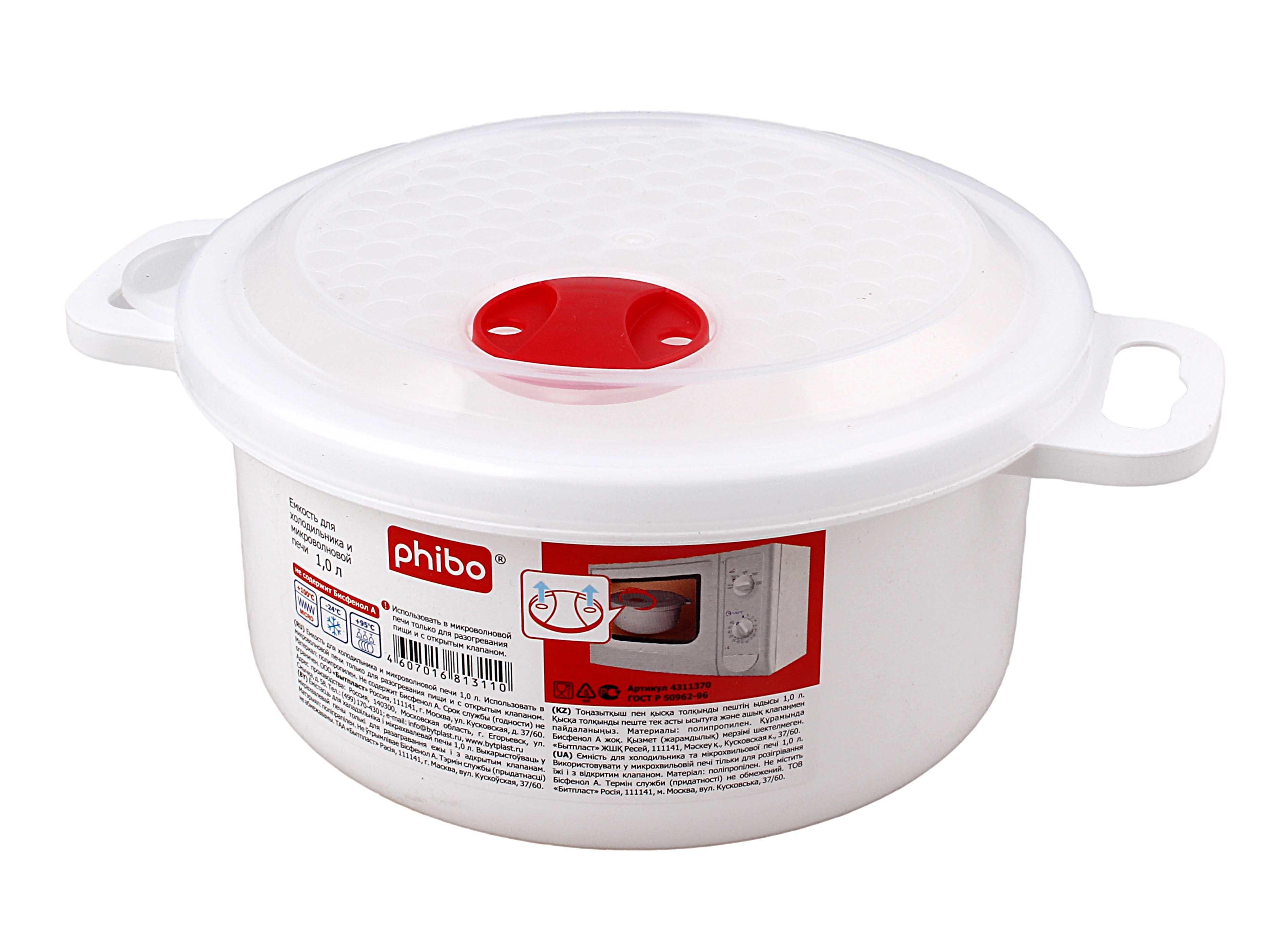 Контейнер Бытпласт 11370 емкость д/холодильников и свч 1.0л