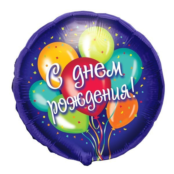 Шарик из фольги Круг, С Днем рождения (воздушные шары), 46см