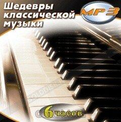 """""""Шедевры классической музыки (MP3)"""""""