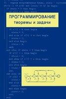 """Шень А. """"Программирование: теоремы и задачи"""""""