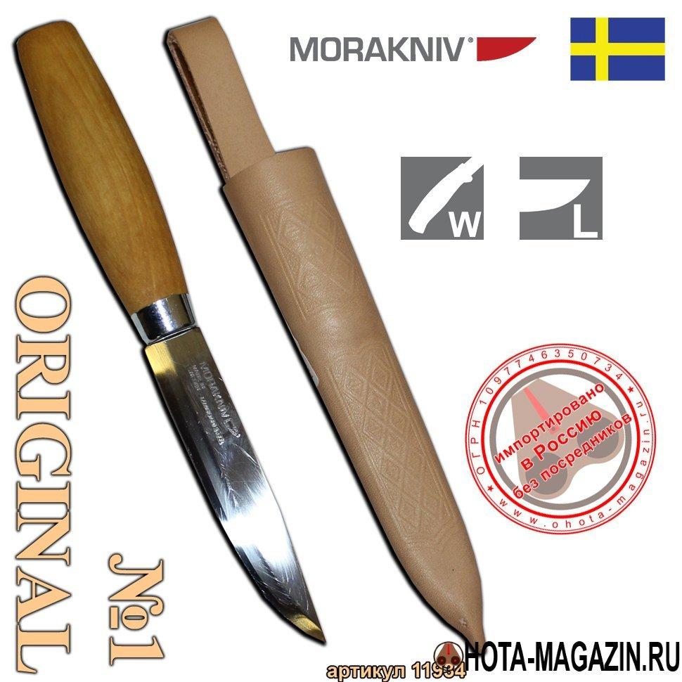 мора ножи официальный сайт