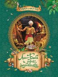Детская книга Али-Баба и сорок разбойников Росмэн