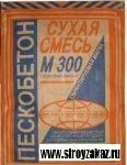 Пескобетон М300, 40кг