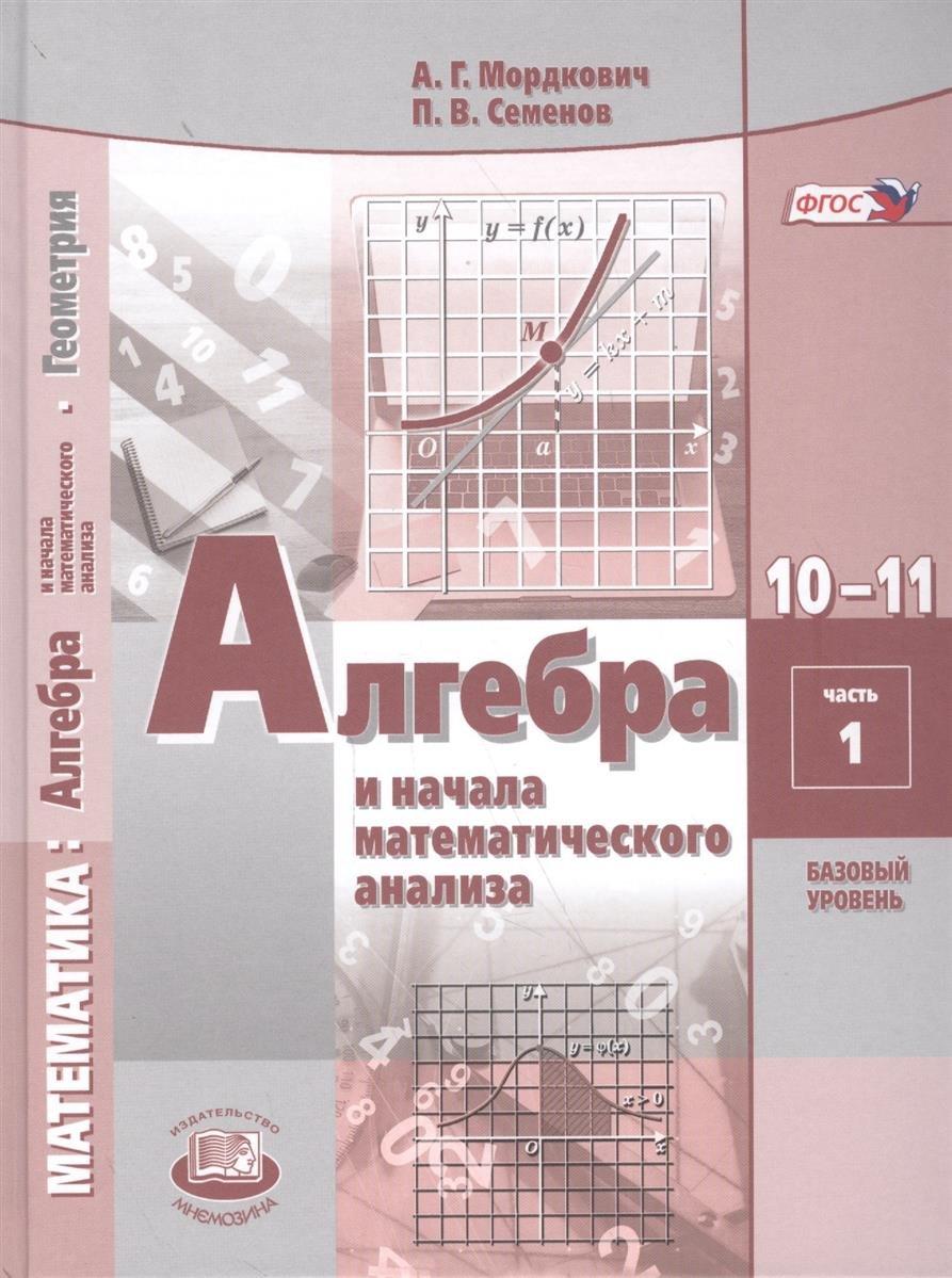 Гдз по алгебра и начала анализа башмаков