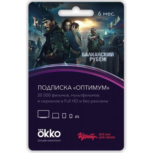 Код доступа Okko «Оптимальный» на 6 месяцев