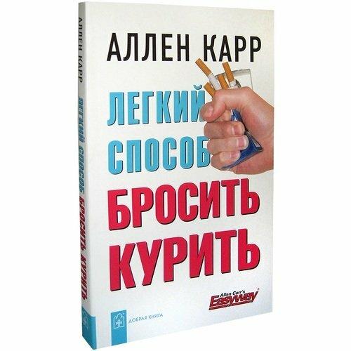 """Карр А. """"Легкий способ бросить курить"""""""