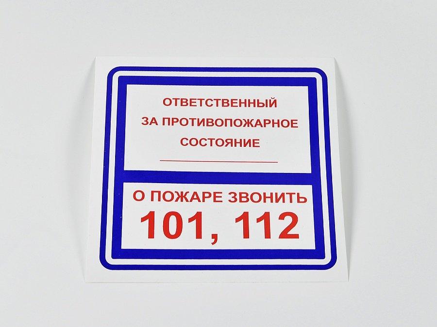 Знак 'Ответственный за противопожарное состояние / О пожаре звонить 101, 112' 200х200 мм