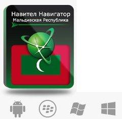 Право на использование (электронный ключ) Navitel Навител Навигатор с пакетом карт Мальдивская Республика