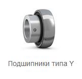 Подшипник или подшипниковый узел типа Y SKF SY 508 M