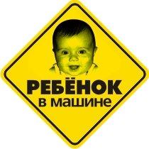 """Наклейка """"Ребенок в машине 2"""""""