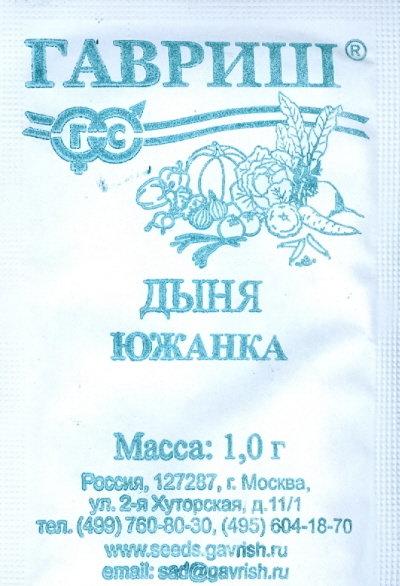 "Семена. Дыня ""Южанка"" (вес: 1,0 г)"
