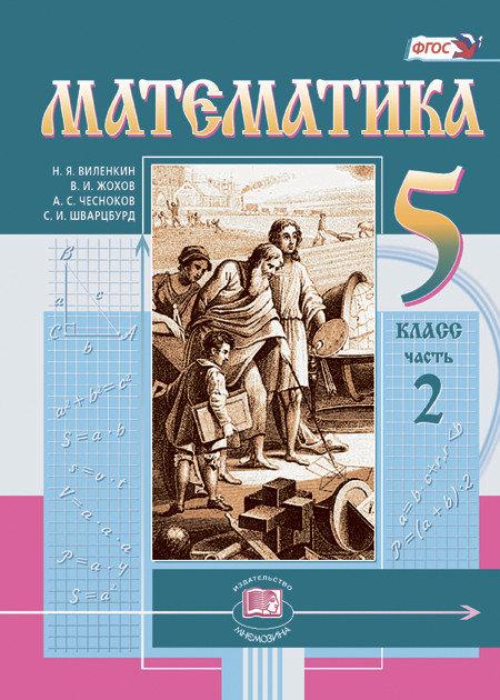 старый класс виленкин математике 5 гдз учебник по