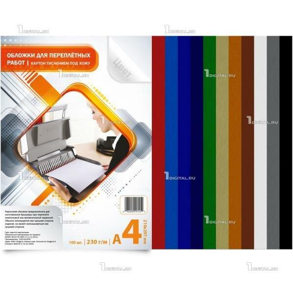 Обложки для переплета картонные А4, 230 г/м2 оранжевые тиснение под кожу (100 листов) Bulros
