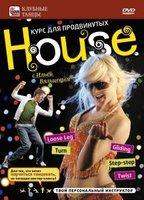 DVD. House: курс для продвинутых