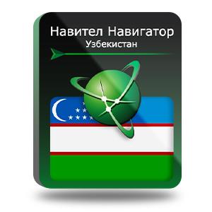 Navitel Навител Навигатор. Республика Узбекистан (NNUZB)