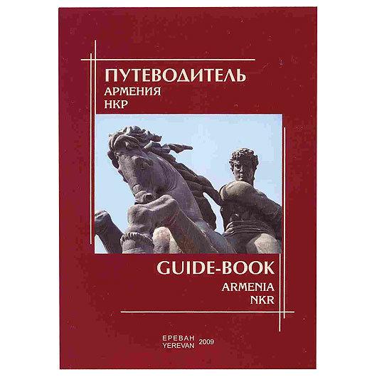Путеводитель по Армении BOOK-ARMENIA