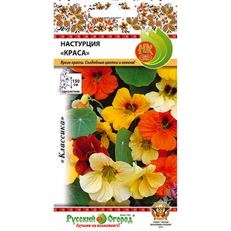 Цветы Настурция ампельная Краса смесь