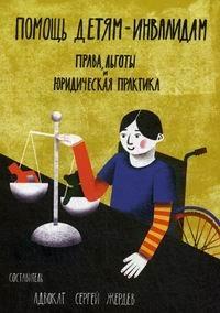 """Ершов Н.М. """"Помощь детям инвалидам. Права, льготы и юридическая практика"""""""