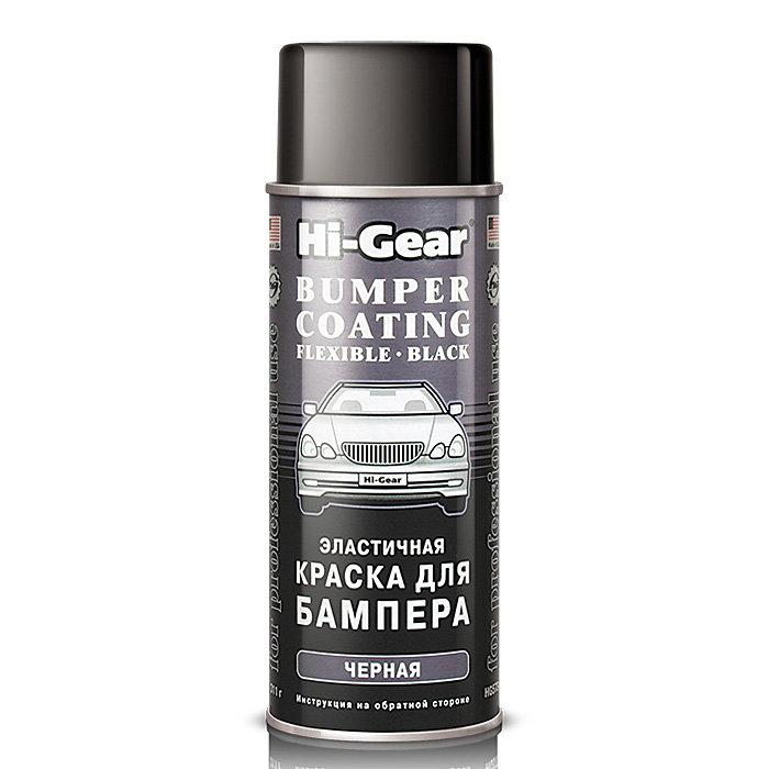Эластичная краска для бампера (чёрная) Hi-Gear, 311 г. HG5734
