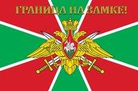 """Флаг """"Пограничные войска - граница на замке"""""""