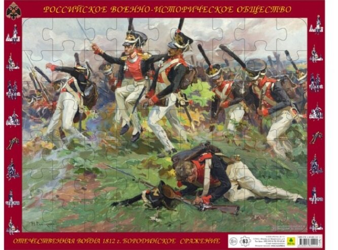 Пазл РУЗ Ко Отечественная война 1812 года. Атака лейб-гвардии Литовского полка 63 шт.