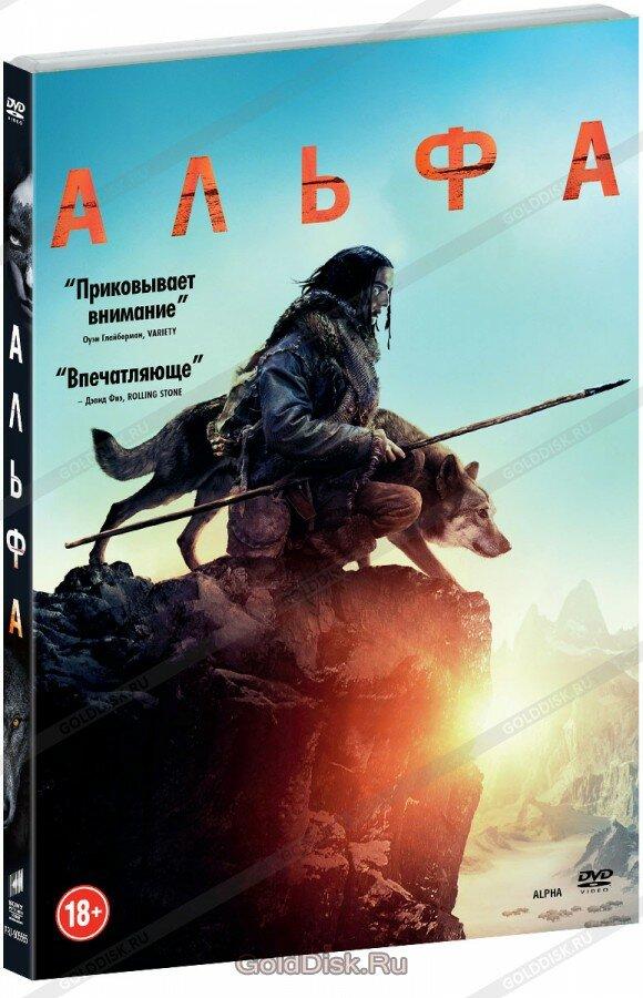 Альфа (DVD)