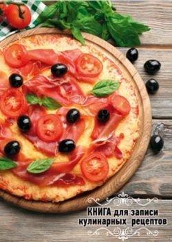 Книга д/записи кулинарн. рецептов арт. 40134 аппетитная пицца