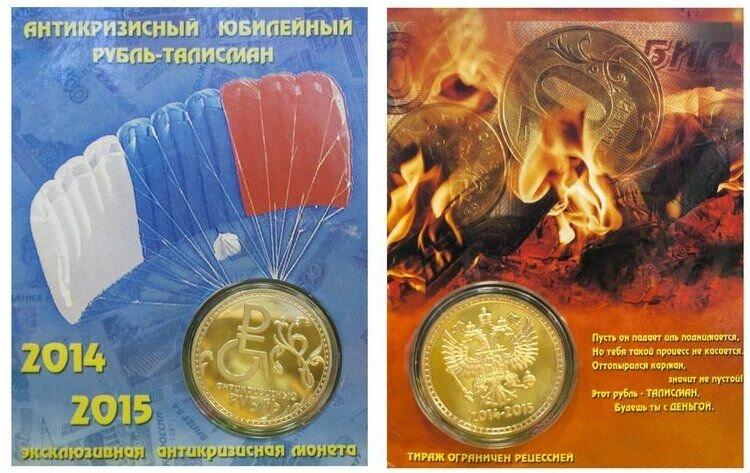 Монета -талисман