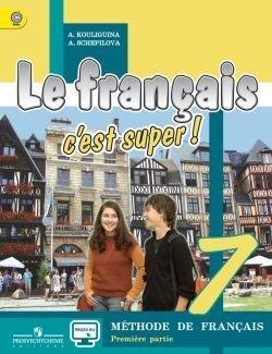 """Книга: """"французский язык. 7 класс. Учебник. В 2-х частях. Фп."""