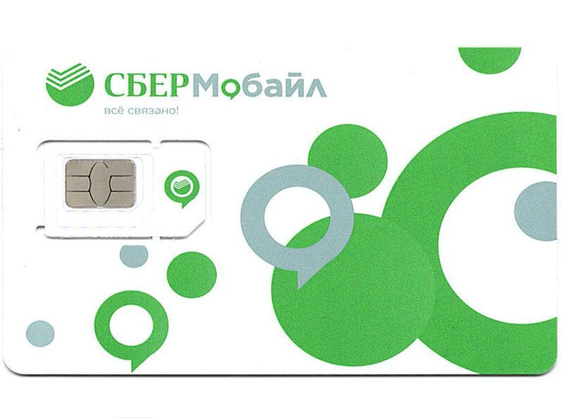 Сим-карта СберМобайл для звонков, 250 мин, 50 смс, 5 ГБ трафика за 200 руб/мес