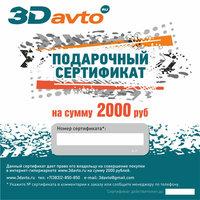 Сертификат подарочный 2000