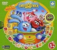 Смешарики: По дороге со Смешариками (DVD-ROM)