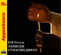 """Н. В. Гоголь """"Записки сумасшедшего (аудиокнига MP3)"""""""