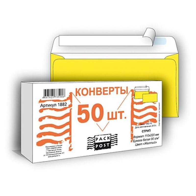 """Конверт почтовый """"Packpost. Пинья"""", E65 (110x220 мм), желтый, удаляемая лента, 50 штук"""
