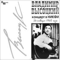 Владимир Высоцкий - Концерт в никфи (SLR LP 0088)