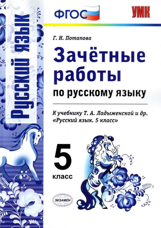 Картинки по запросу Потапова зачетные работы 5 класс