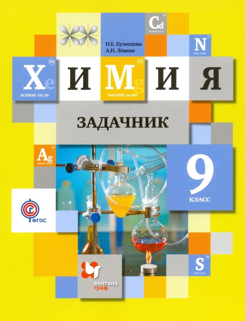 Химии задачник кузнецова класс по решебник кузнецова лёвкин 9