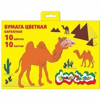 Цветная бумага бархатная A4 Каляка-Маляка 10 л. 10 цв.