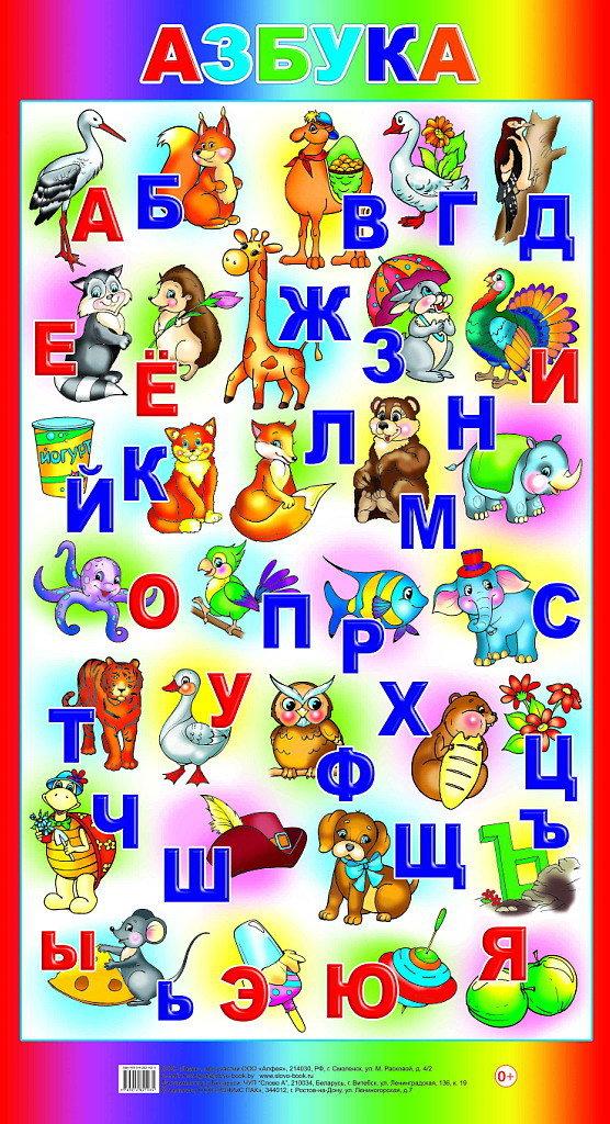 азбуки в картинках музыку или оформите