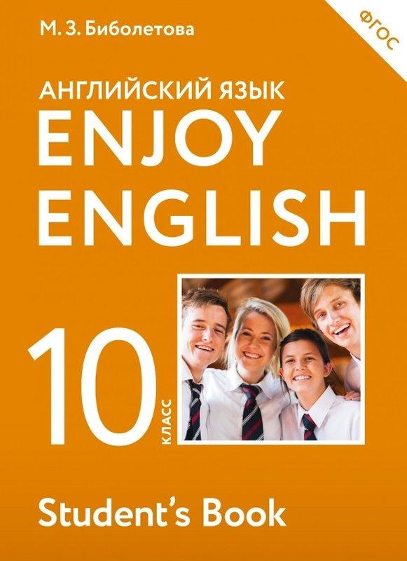 """Книга: """"английский язык. Enjoy english. 10 класс. Базовый уровень."""