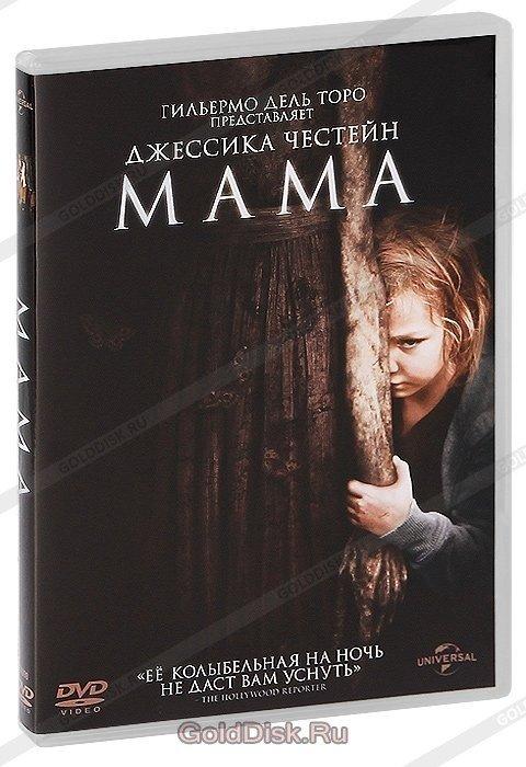 Мама (DVD)