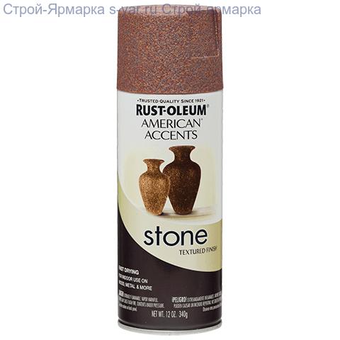 Аэрозольная краска American Accents с эффектом природного камня Stone Spray Paint красный гранит