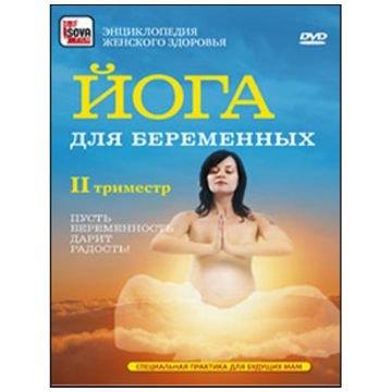 DVD Сова-Фильм Йога для беременных: второй триместр