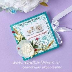 Коробочка для денег на фарфоровую свадьбу