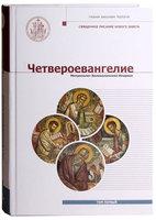 Четвероевангелие Том . Учебник бакалавра теологии