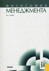 Канке Философия Учебник Для Вузов