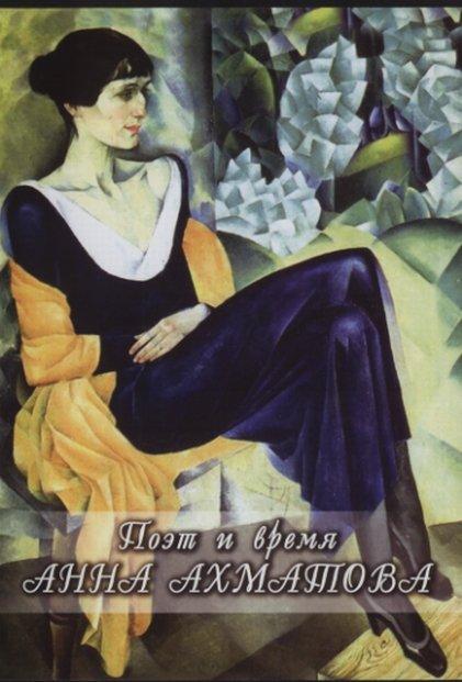 DVD. Поэт и время. Анна Ахматова