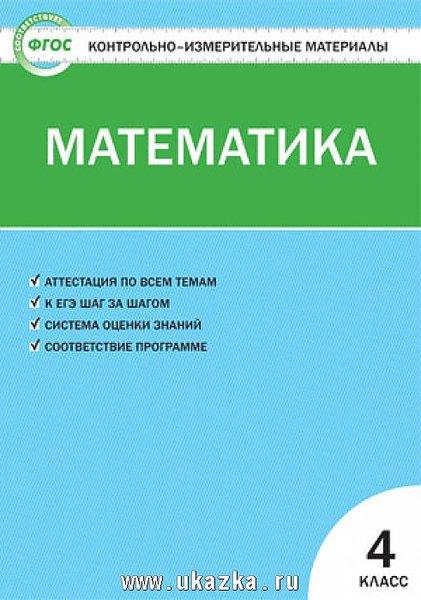 Ситникова Т Н Контрольно измерительные материалы Математика  Ситникова Т Н Контрольно измерительные материалы Математика 4 класс