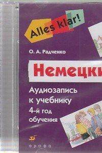 """Радченко О.А. """"Alles Klar! 8 класс (4-й год обучения) Аудиоприложениек учебнику 1CD+CD2."""""""