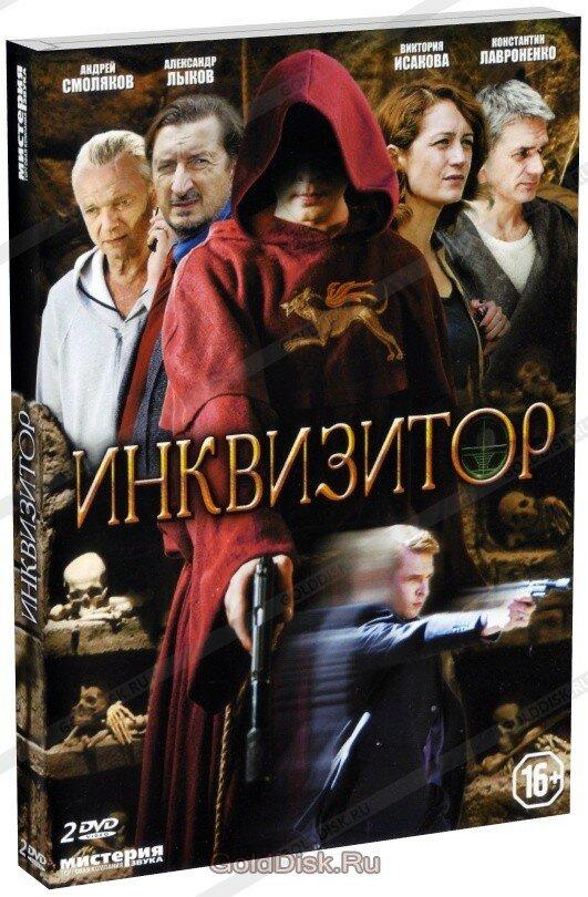 Инквизитор (2 DVD)